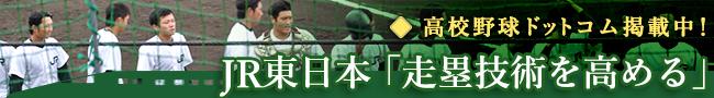 JR東日本「走塁技術を高める」