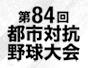 第84回都市対抗野球大会 出場チーム紹介 NTT東日本(東京都)