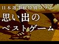 日本選手権 思い出のベストゲーム  山本隆之さん 「第32回大会(2005年)一社会人の投手のポジションを確立できた大会」
