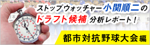 ストップウォッチャー小関順二のプロ注目選手分析レポート 【都市対抗野球大会編】