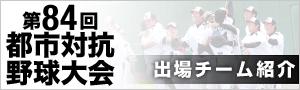 第84回都市対抗野球大会 出場チーム紹介