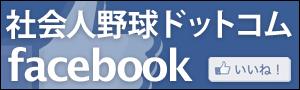 社会人野球ドットコム facebook