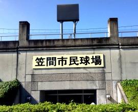 笠間市民球場