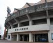 県営八代野球場