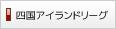 四国アイランドリーグ