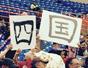 【四国IL plus 2015北米遠征】 「完璧な6勝目でフィナーレへ弾み!」(対オタワ・チャンピオンズ 交流戦第16戦)