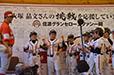 「大塚晶文選手を応援する会」では地元中野市の少年野球チーム・豊井ツインズのこどもたちからは「ヨッシャー」のエールを贈られる場面も。