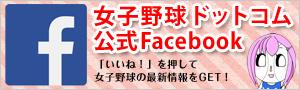女子野球ドットコム 公式Facebook