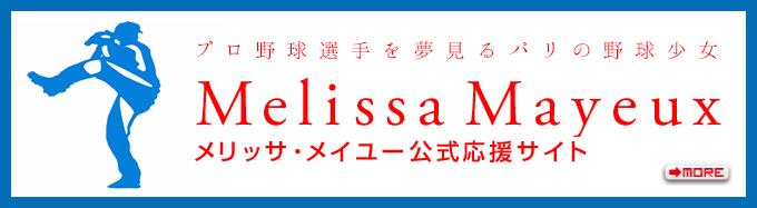 プロ野球選手を夢見るパリの野球少女 Melissa Mayeux メリッサ・メイユー公式応援サイト