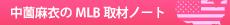 中薗麻衣のMLB取材ノート