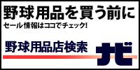 野球用品店検索ナビ
