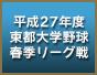 【東都大学野球春季リーグ】中央大学vs亜細亜大学(第7週1回戦) 「亜大に痛い敗戦 連勝が6で止まる」