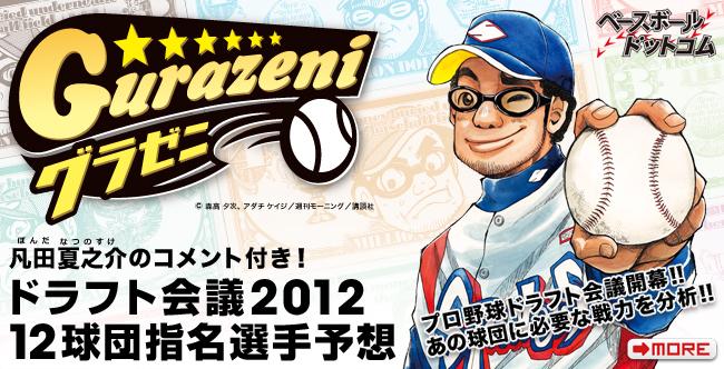 グラゼニ 凡田夏之介のコメント付き! ドラフト会議2012 12球団指名選手予想