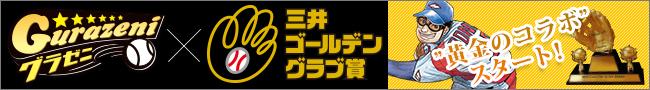 三井ゴールデングラブ賞