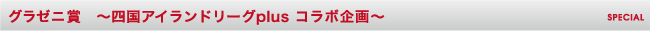 グラゼニ賞 〜四国アイランドリーグplus コラボ企画〜