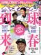 週刊ベースボール 表紙